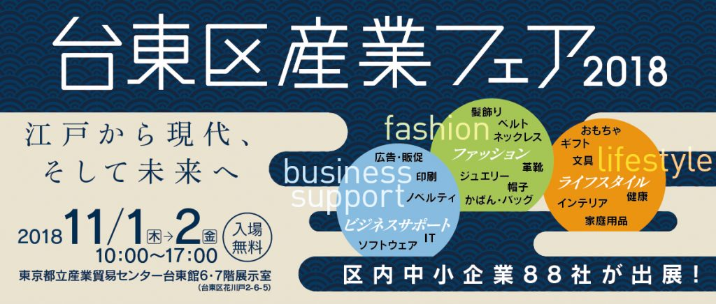 「台東区産業フェア2018」に出展